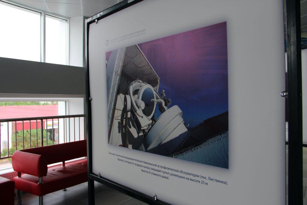 """Выставка """"Человек и Солнце"""" открылась в Большом Иркутском Планетарии. Фоторепортаж"""