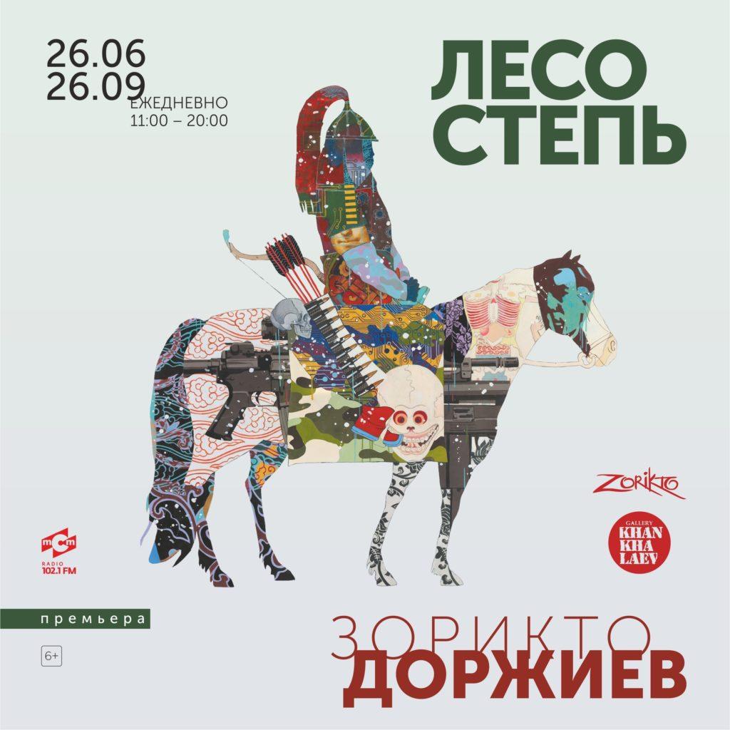 Персональная выставка Зорикто Доржиева 0+